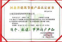 河北省建筑节能产品认定证书